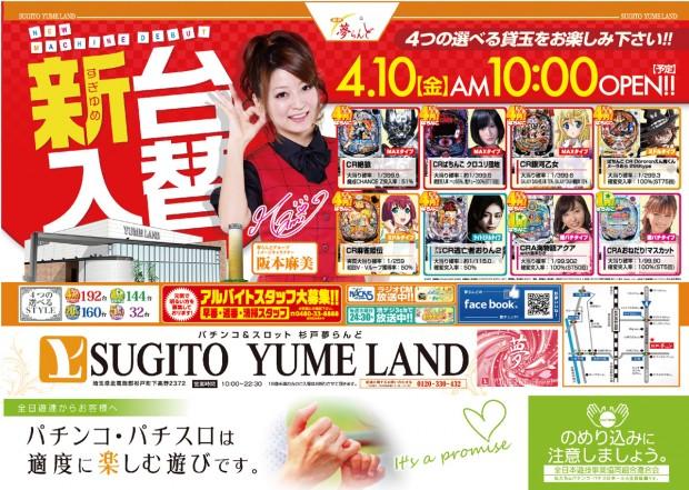 20150410sugito