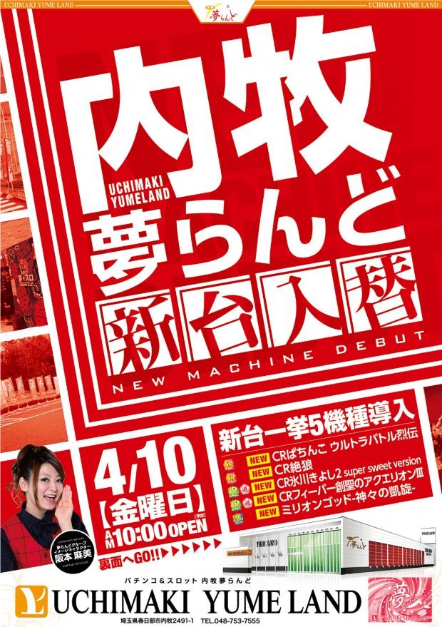 20150410uchimaki