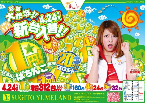 20150424sugito