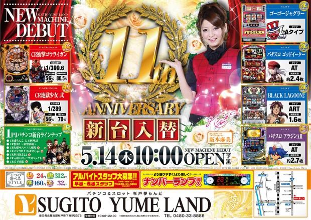 20150513sugito