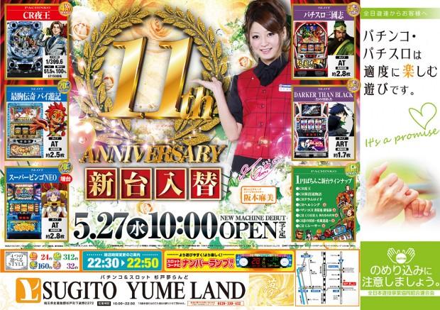 20150527sugito