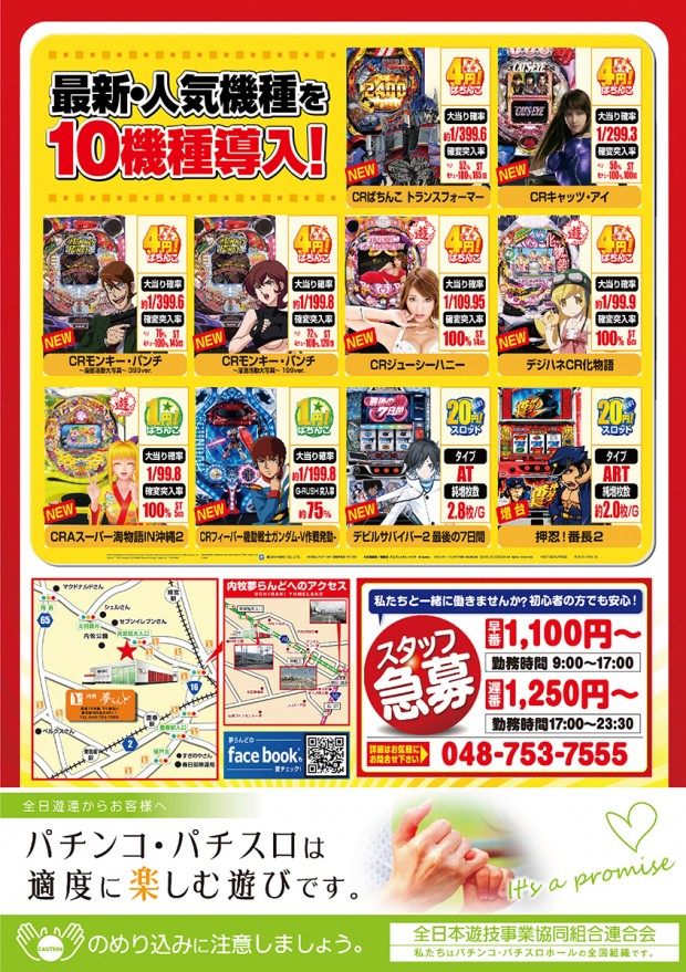 20150609uchimaki2