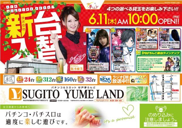 20150611sugito