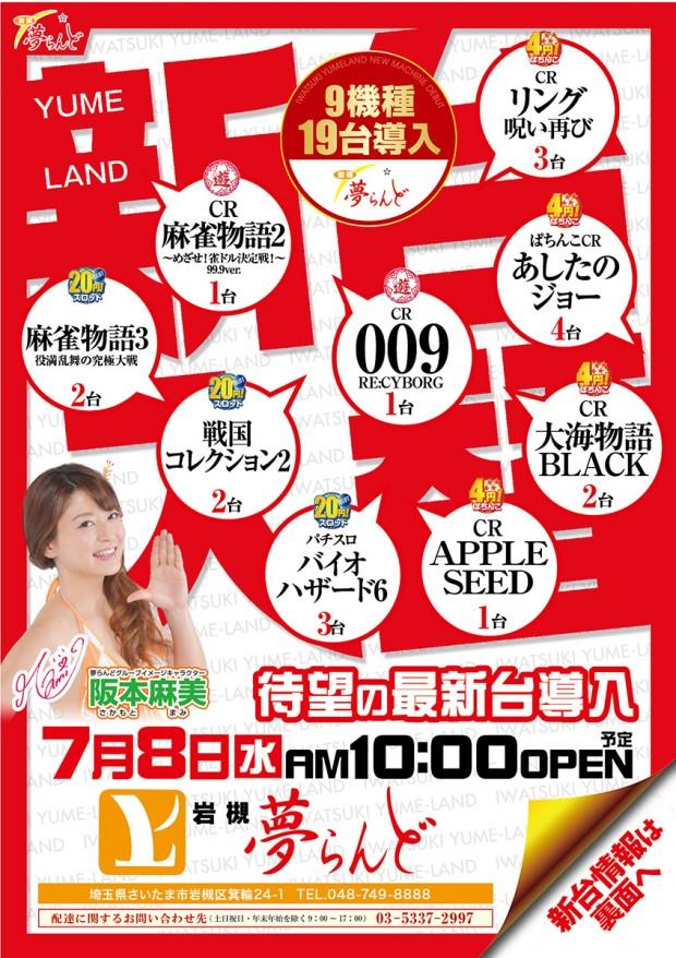 20150708iwatsuki