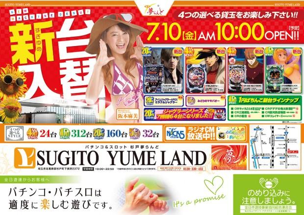 20150710sugito