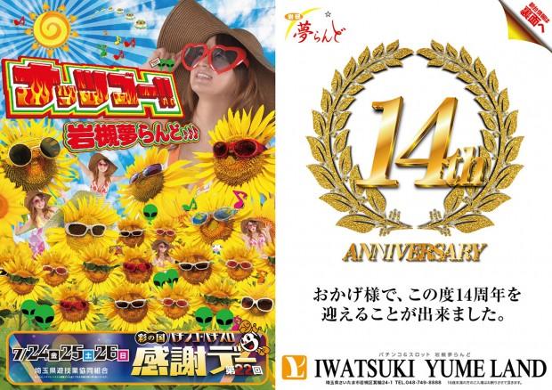20150722iwatsuki01