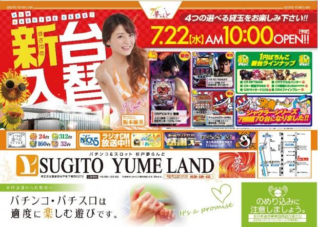 20150722sugito
