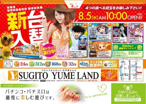 20150805sugito