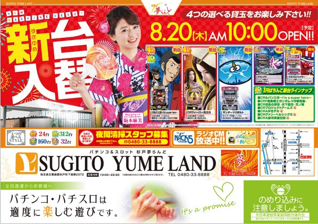 20150820sugito