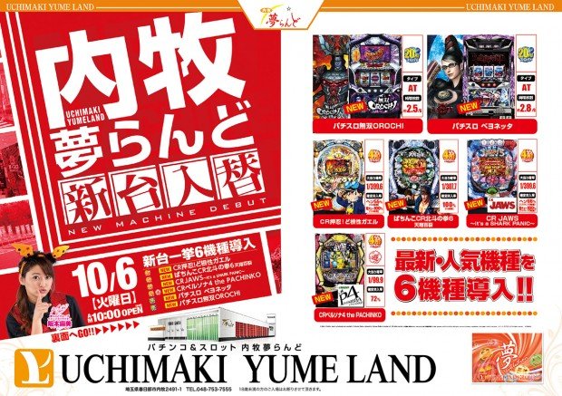 20151006uchimaki