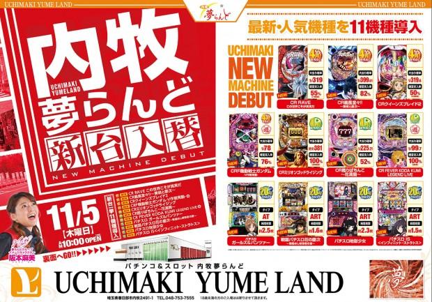 20151105uchimaki