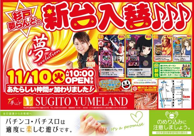 20151110sugito