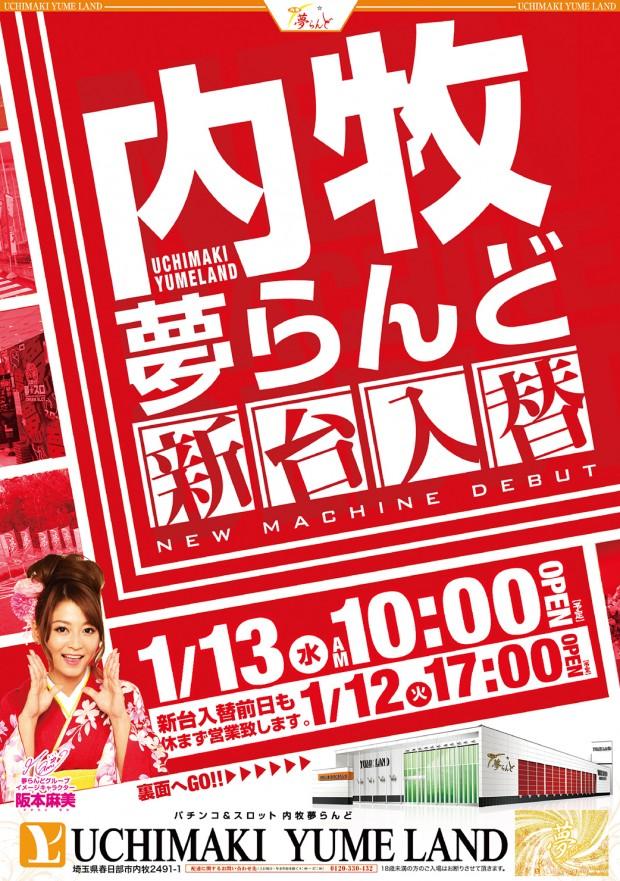20160113uchimaki