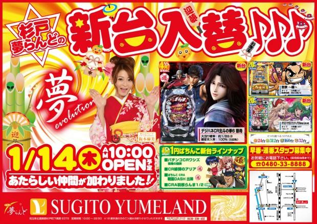 20160114sugito