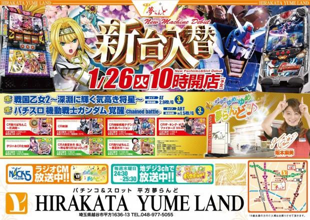 20160126hirakata01