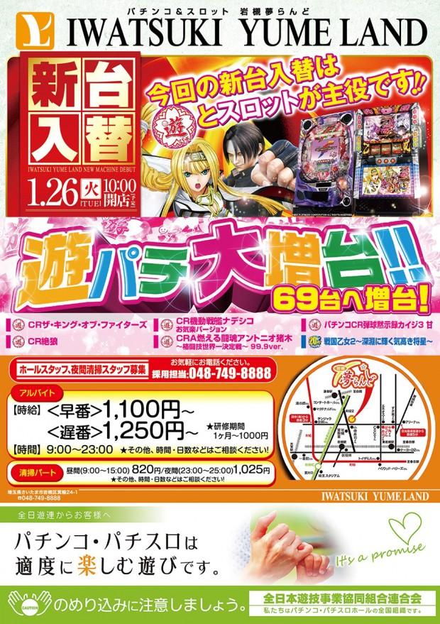 20160126iwatsuki02