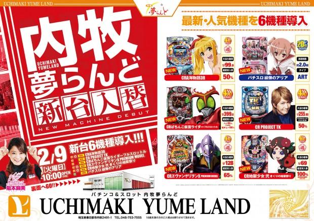 20160209uchimaki1