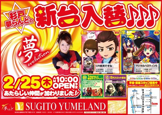20160225sugito