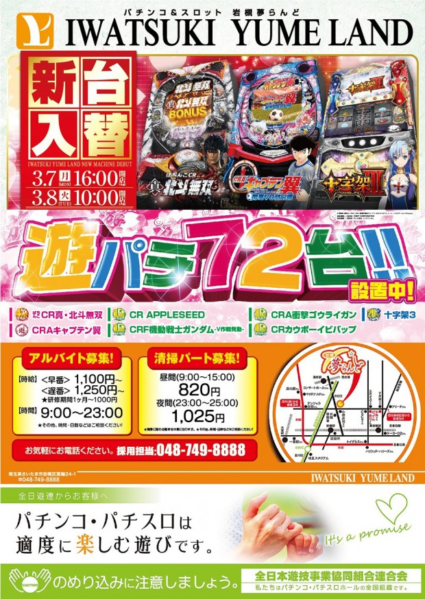 20160308iwatsuki02