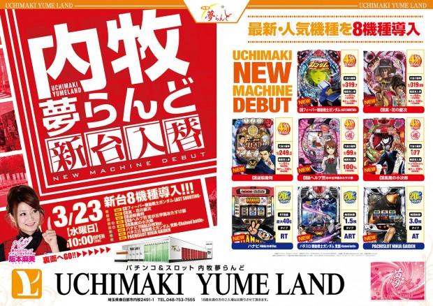 20160323uchimaki