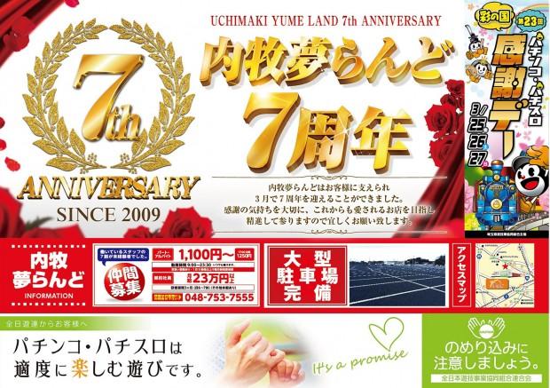 20160323uchimaki2