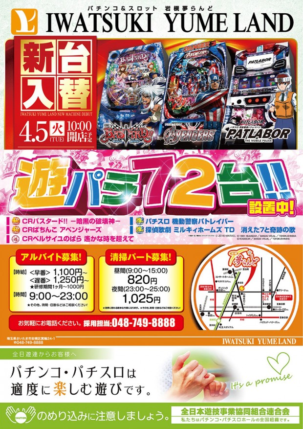 20160405iwatsuki02