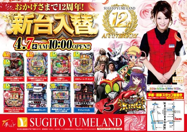 20160407sugito