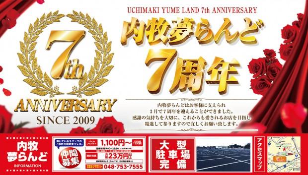 20160405uchimaki02