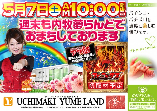 20160507uchimaki