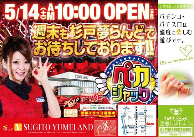 20160514sugito