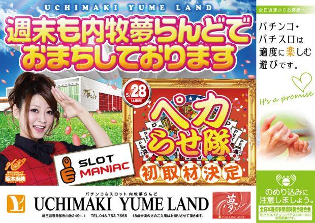 20160528uchimaki2