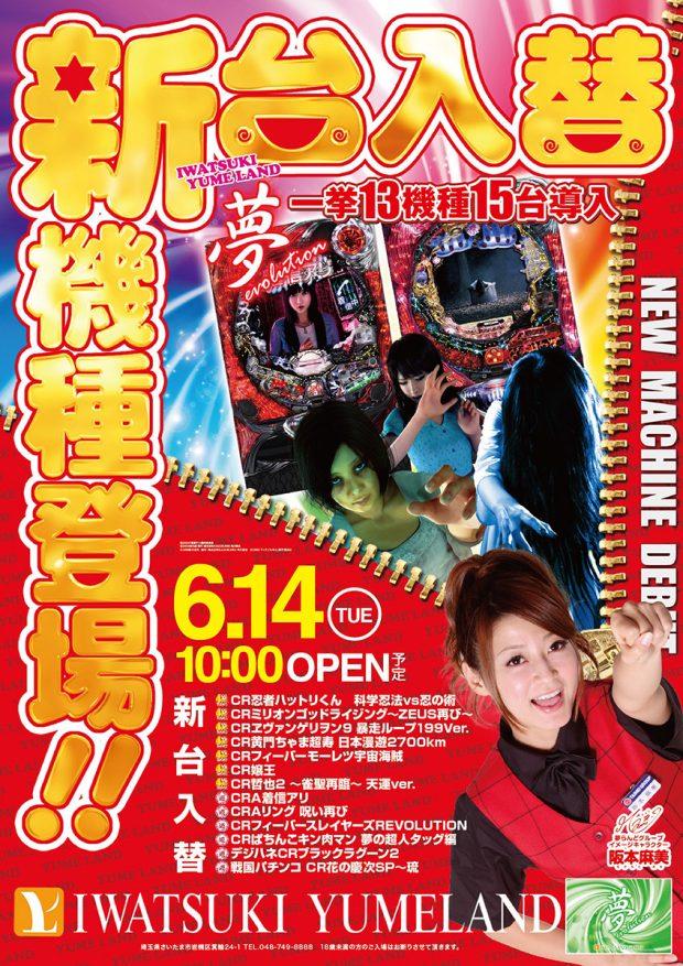 20160614iwatsuki01