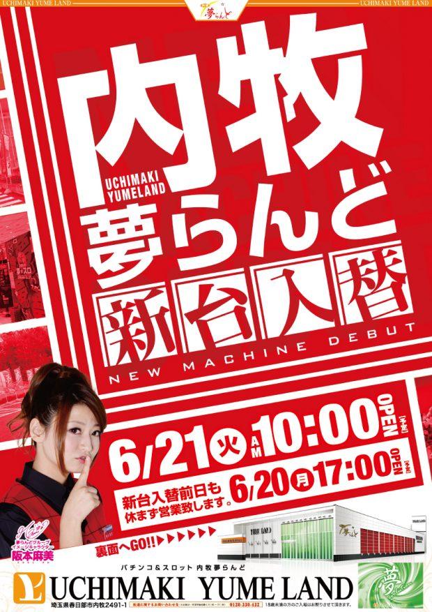 20160621uchimaki01