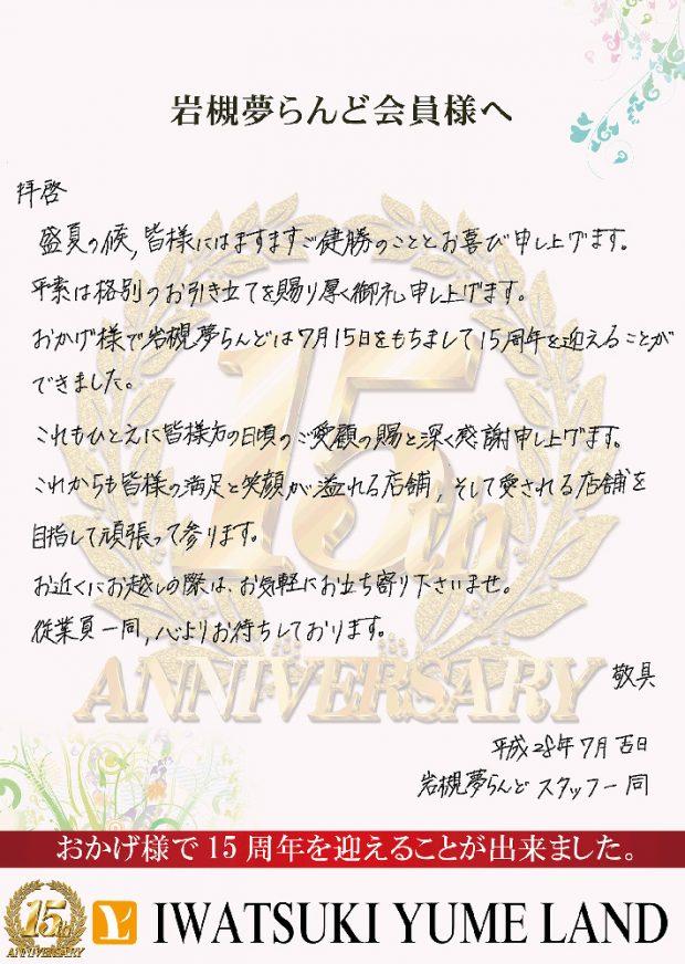 20160715iwatsuki2