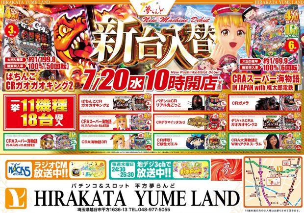 20160720hirakata