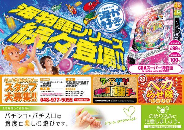 20160720hirakata2
