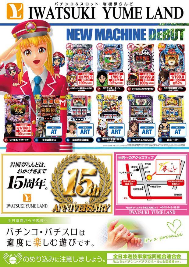 20160720iwatsuki3