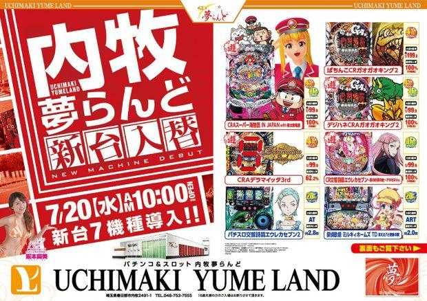 20160720uchimaki