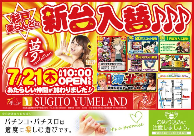 20160721sugito