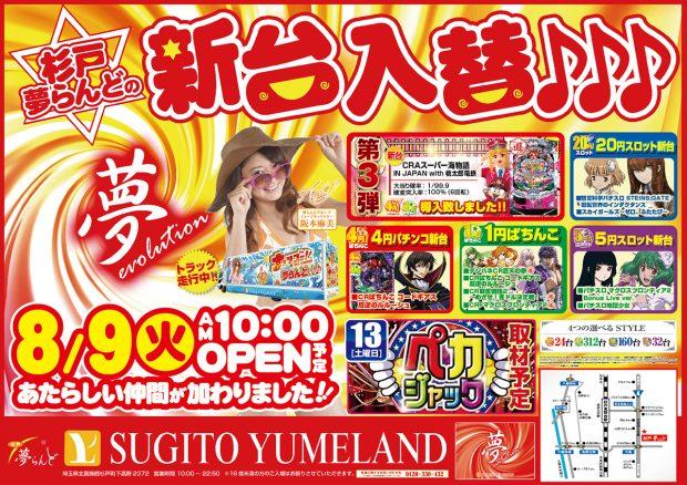 20160809sugito