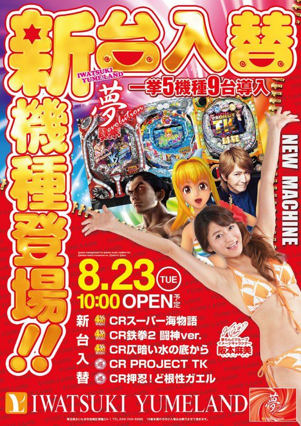 20160823iwatsuki01