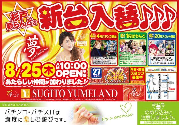 20160825sugito