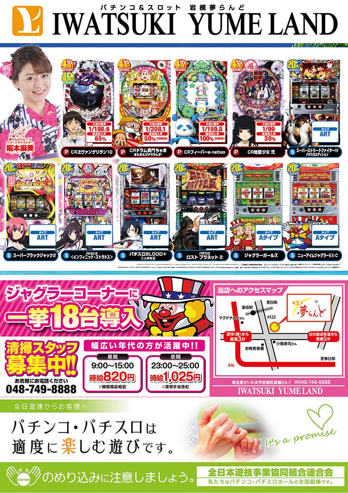 20160906iwatsuki02