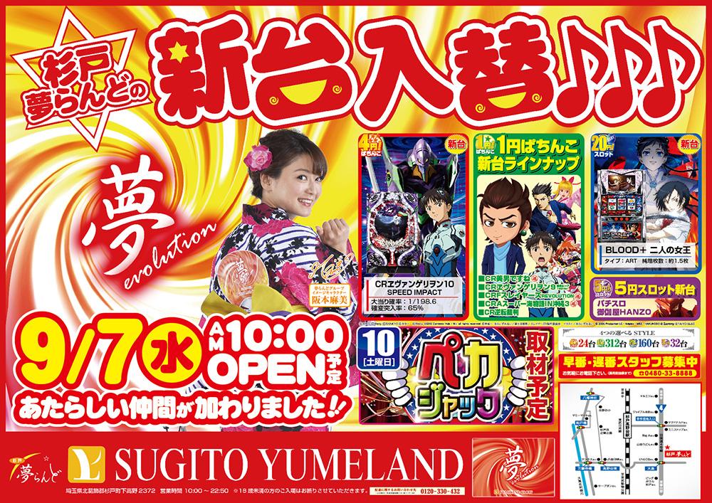 20160907sugito