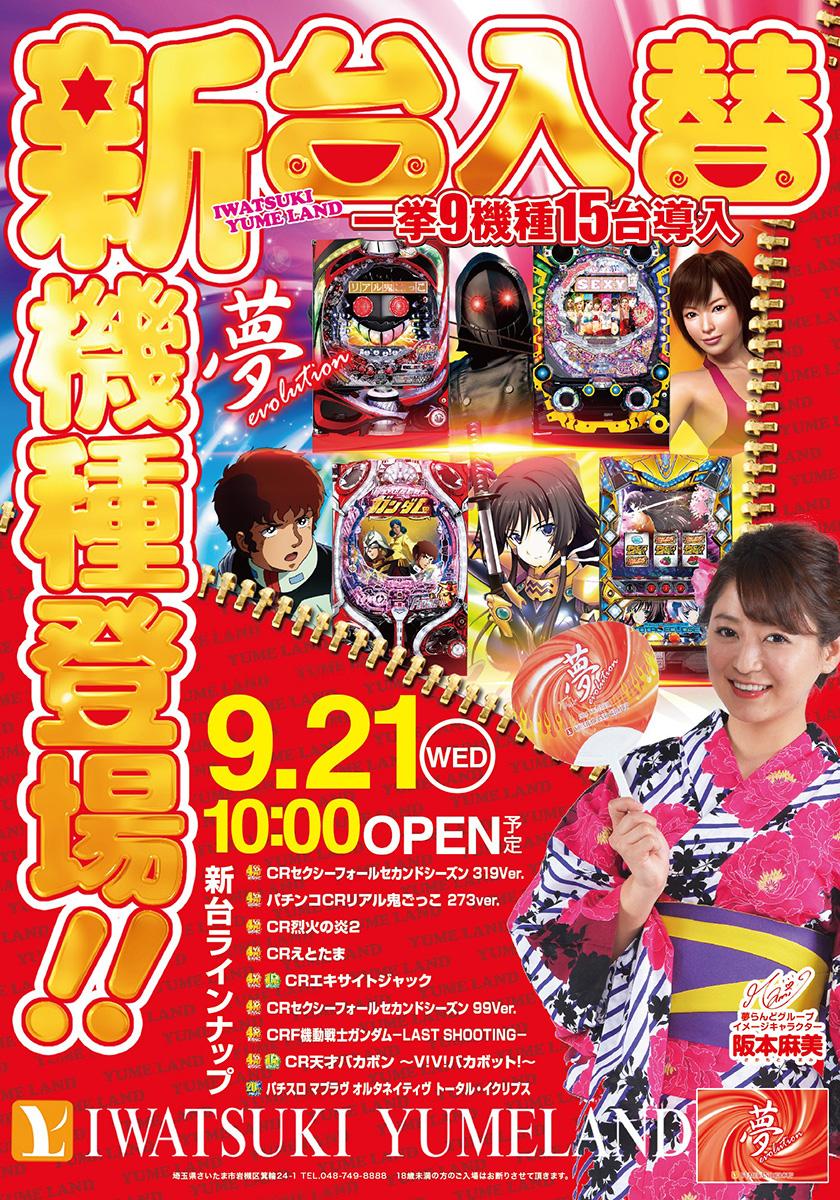 20160921iwatsuki1