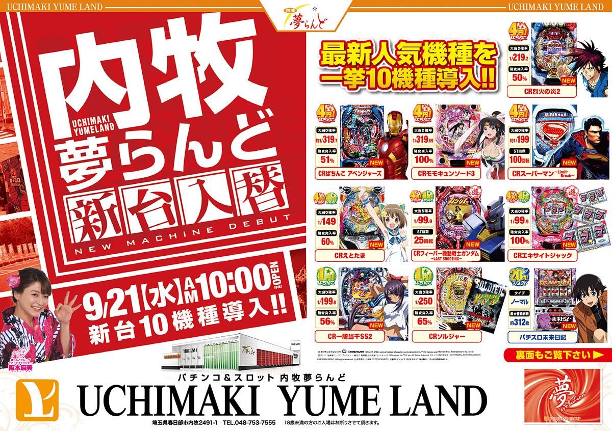 20160921uchimaki1