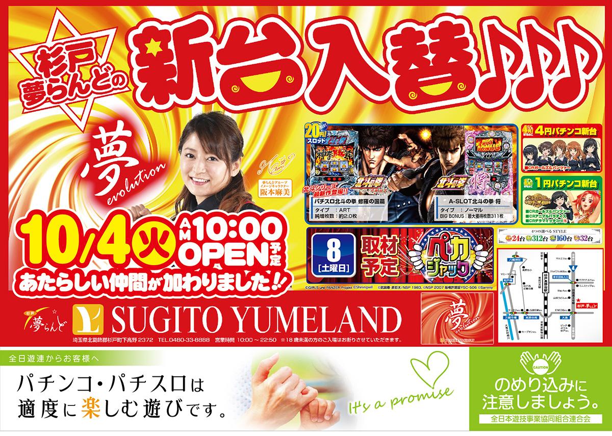 20161004sugito