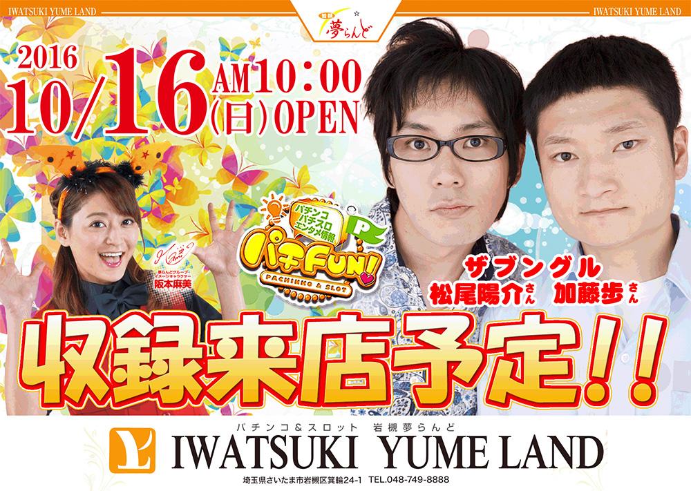 20161016iwatsuki