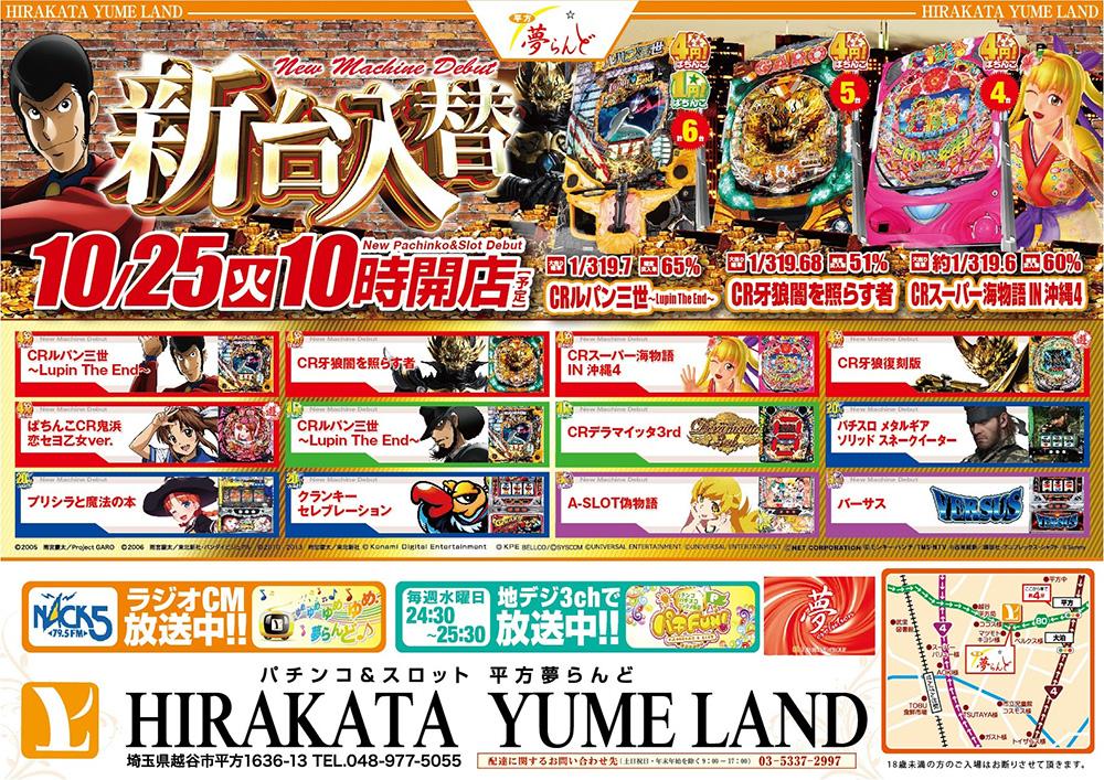 20161025hirakata01