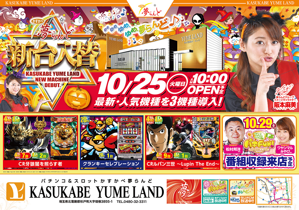 20161025kasukabe01